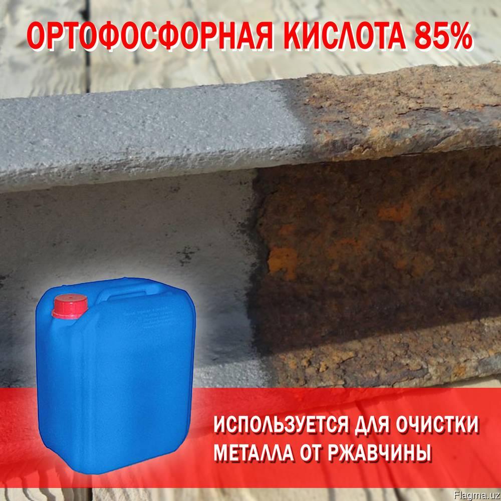 ортофосфорная кислота для очистки от ржавчины
